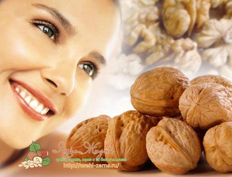 грецкие орехи в косметологии