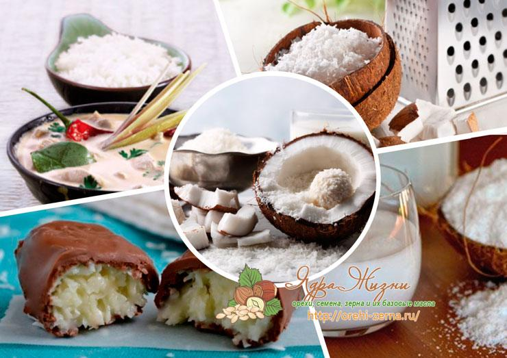 Применение кокоса в кулинарии
