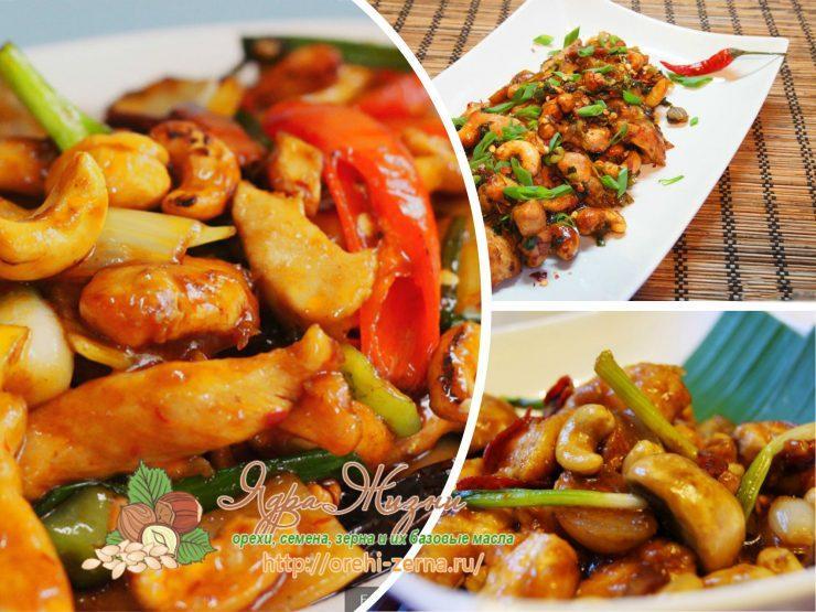 курица с кешью по тайски рецепт