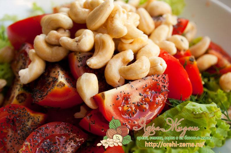 салат с кешью и помидорами
