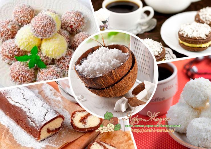Кулинарные рецепты с кокосовой стружкой