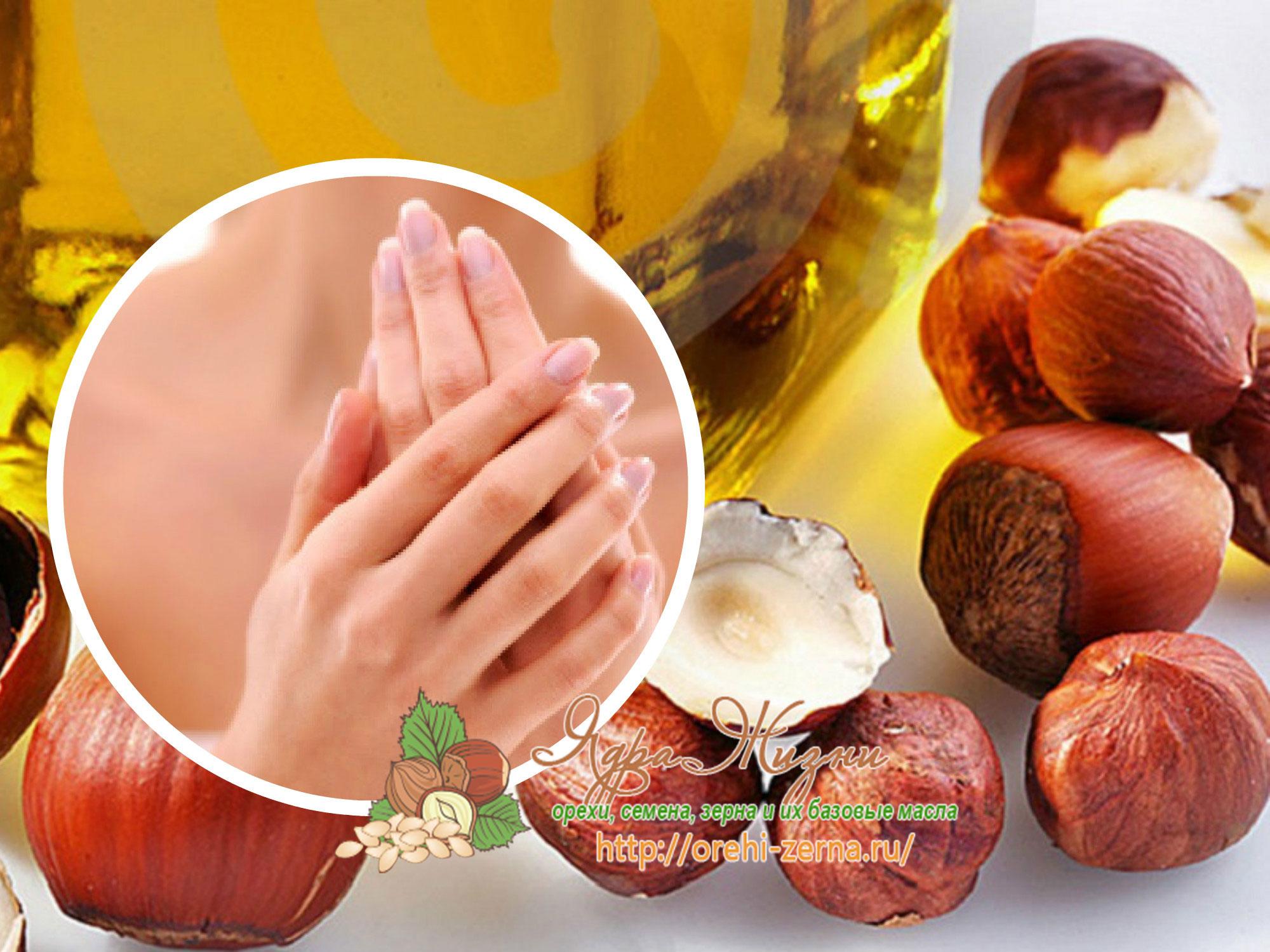 масло фундука для кожи рук