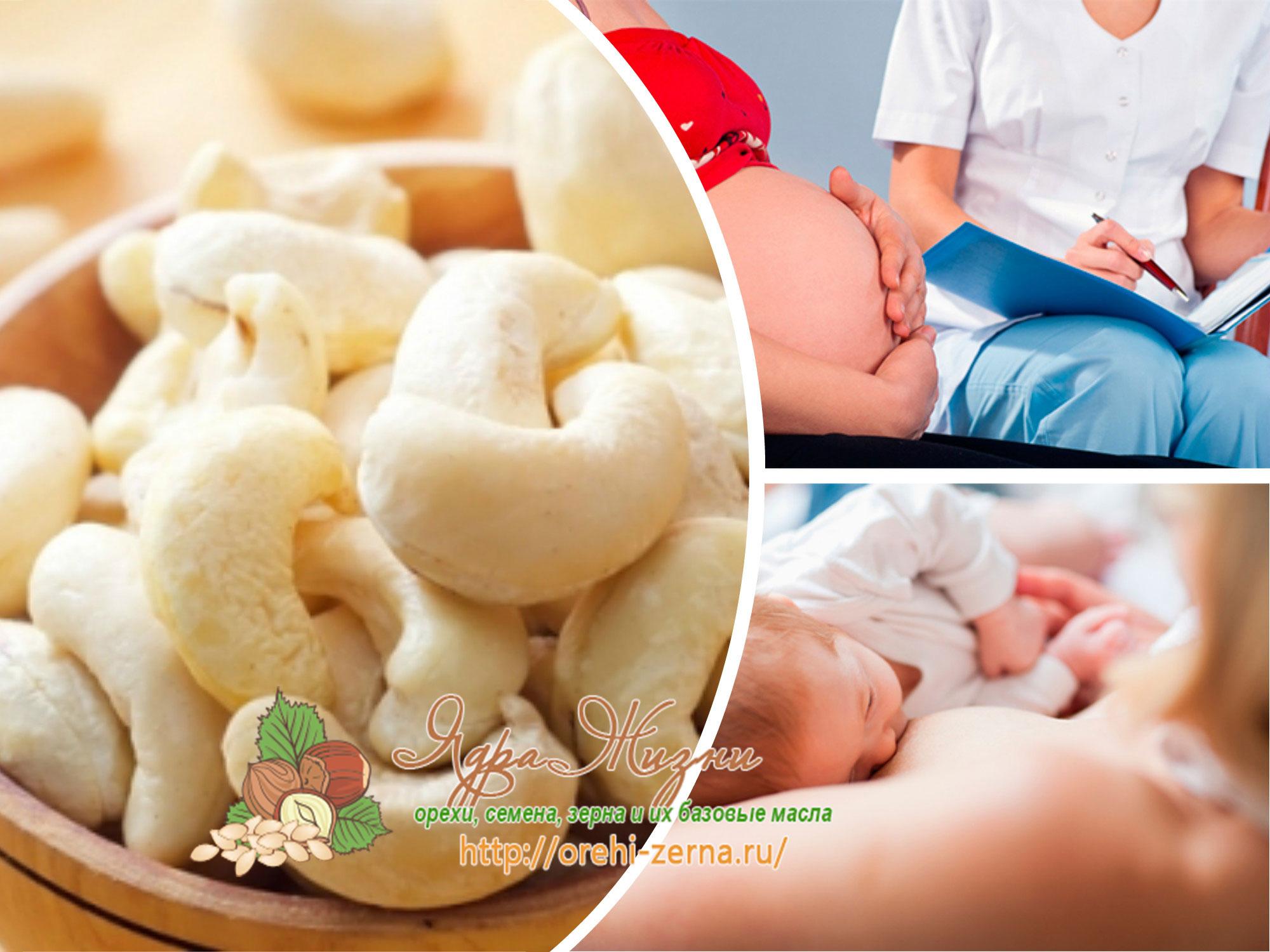 Чем полезен кешью для беременных