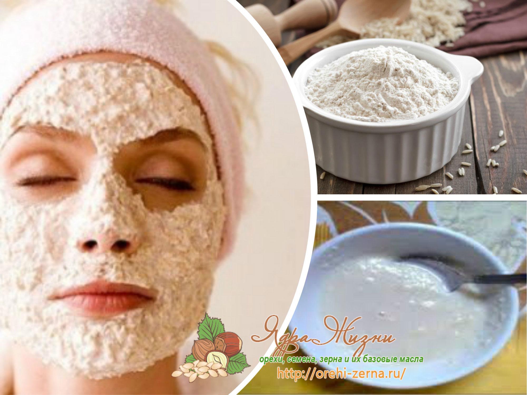 маска для лица из рисовой муки
