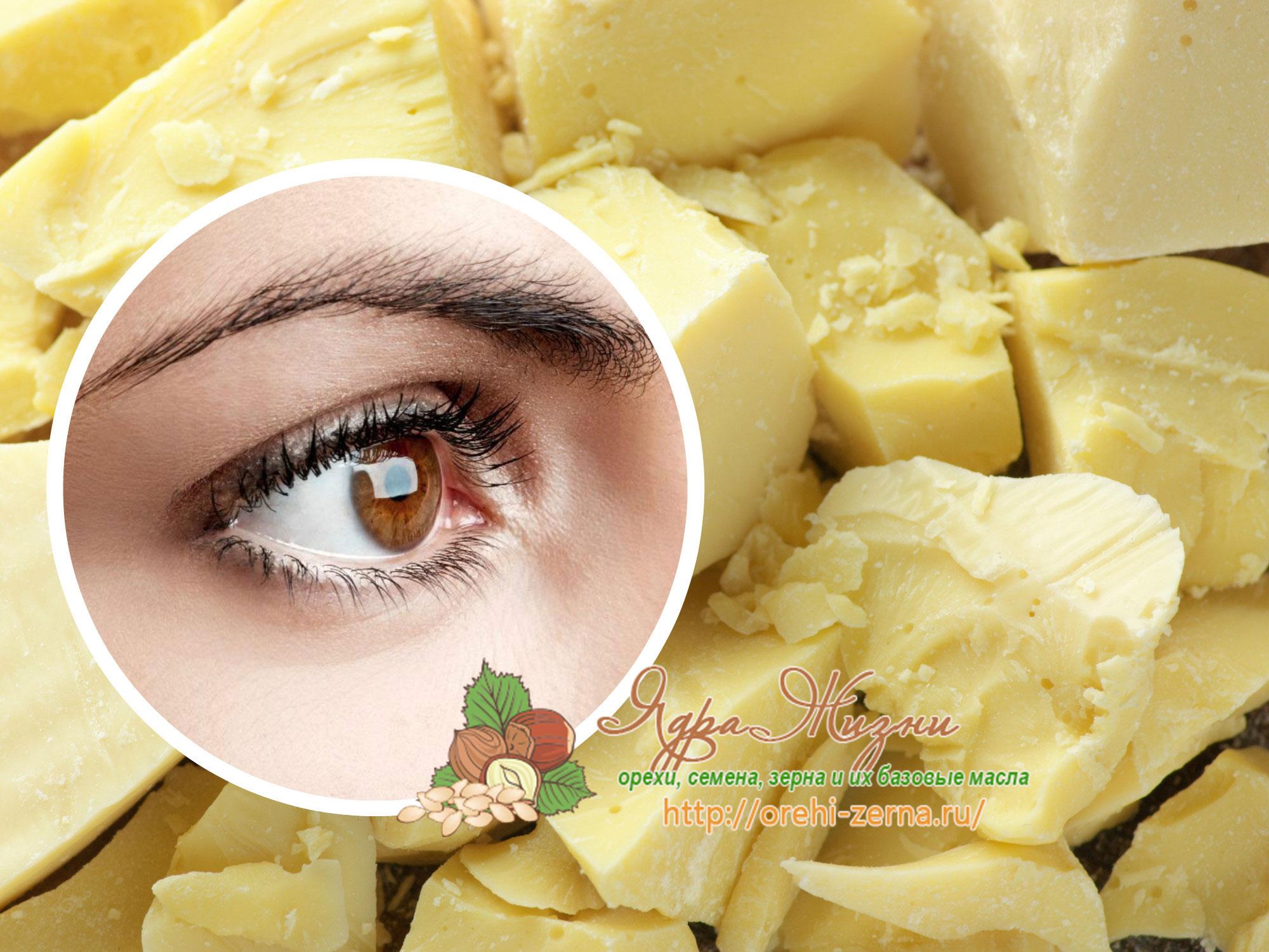 базовые косметические масла для кожи глаз