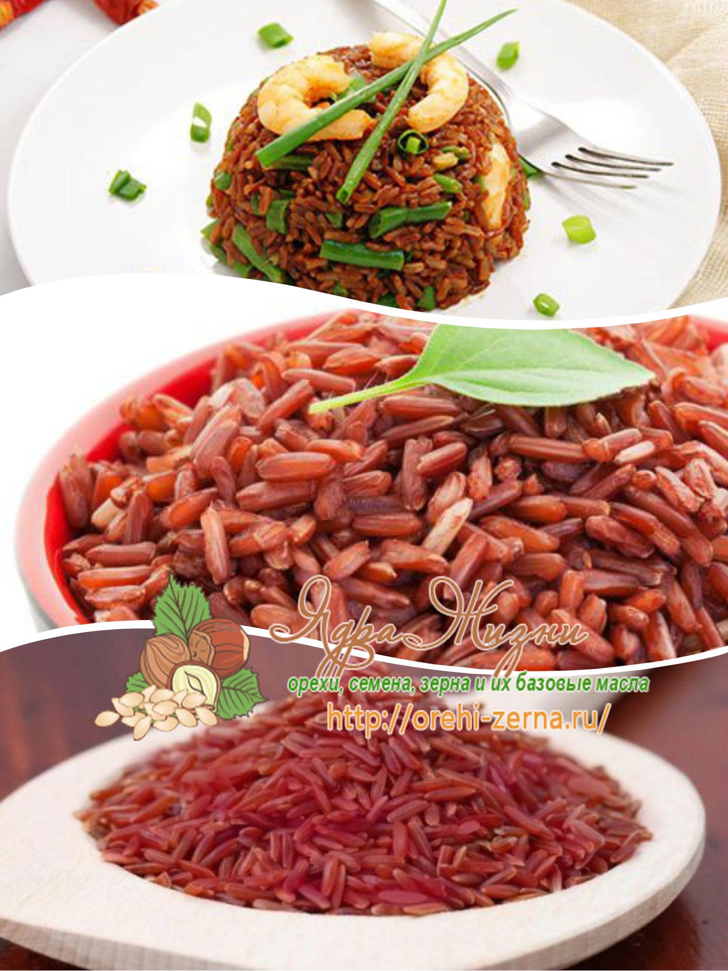 красный рис приготовление