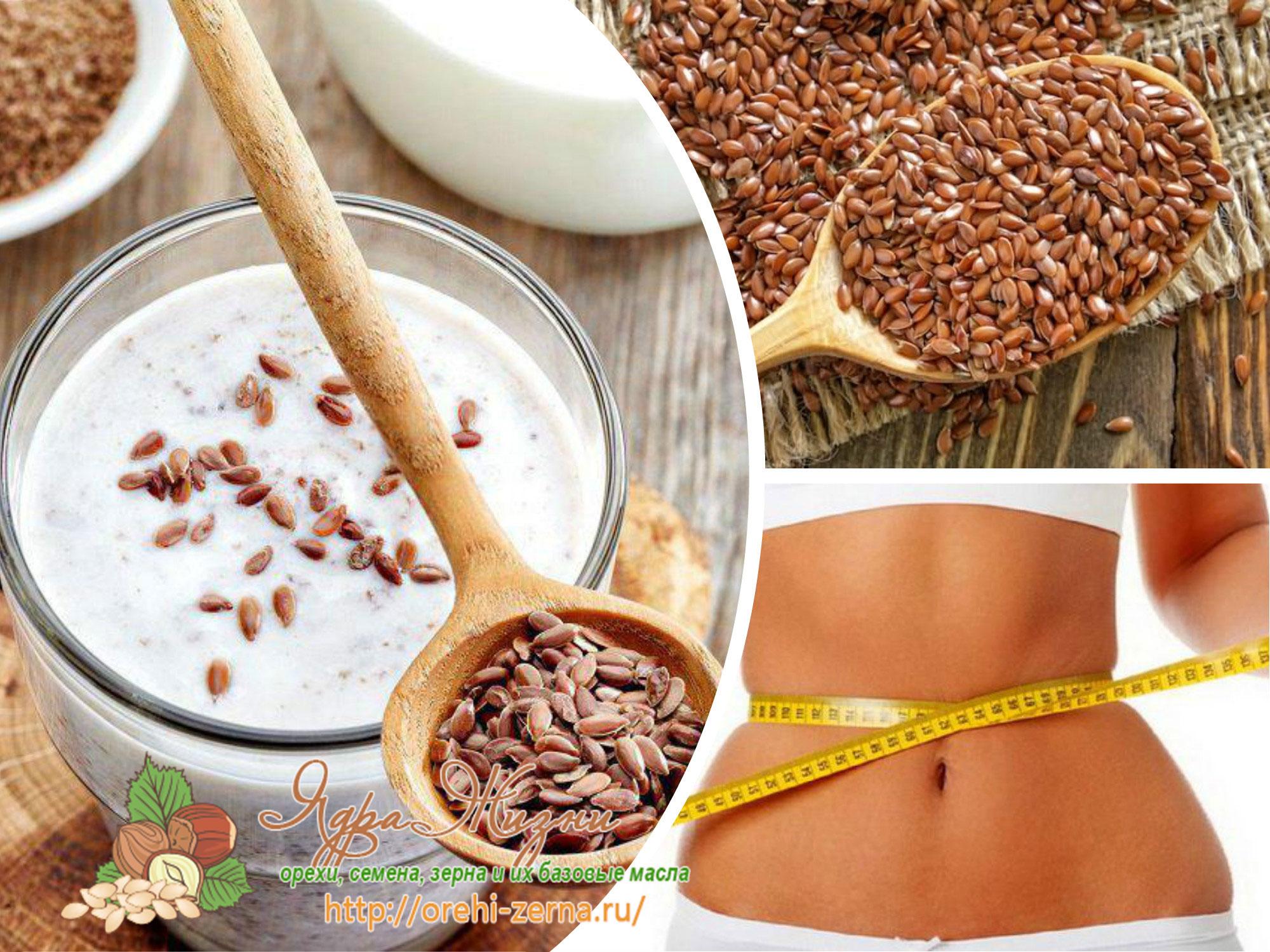Похудение с помощью семян льна рецепт