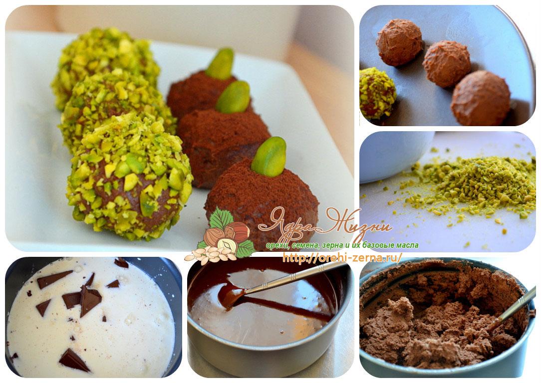 шоколадные конфеты с фисташками рецепты