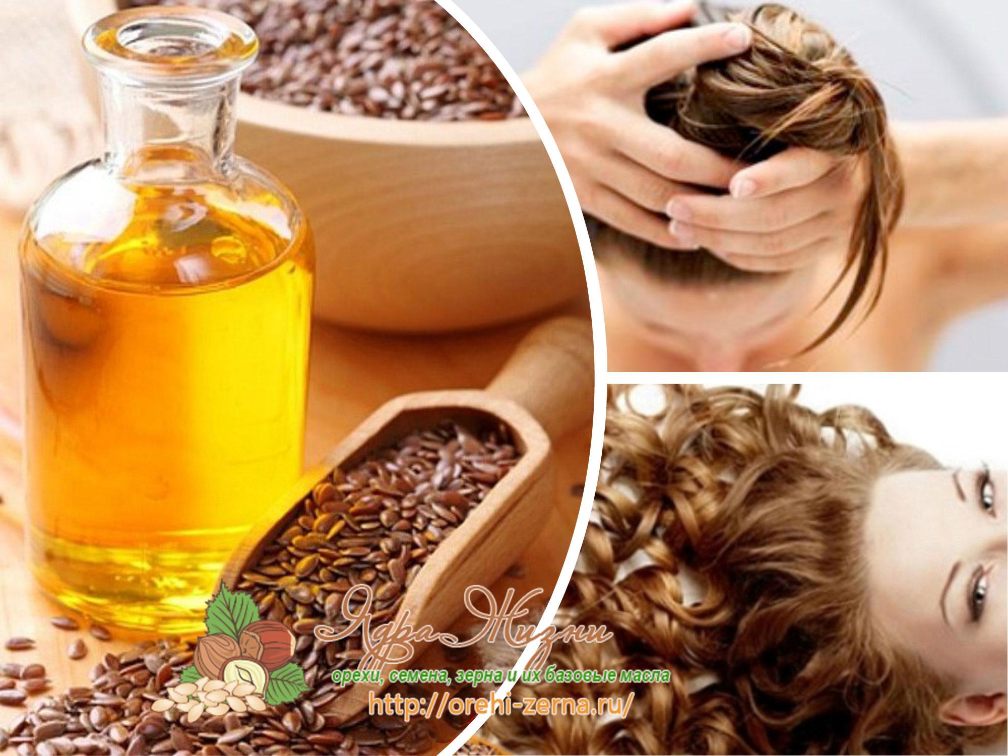применение масла льна для волос