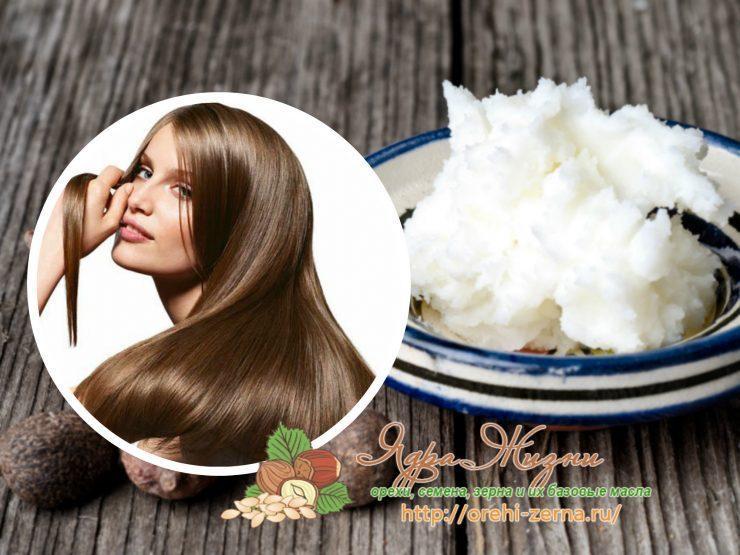 Масло ши для волос - польза, применение и маски