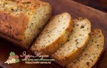 лимонный хлеб с розмарином и цукини рецепт