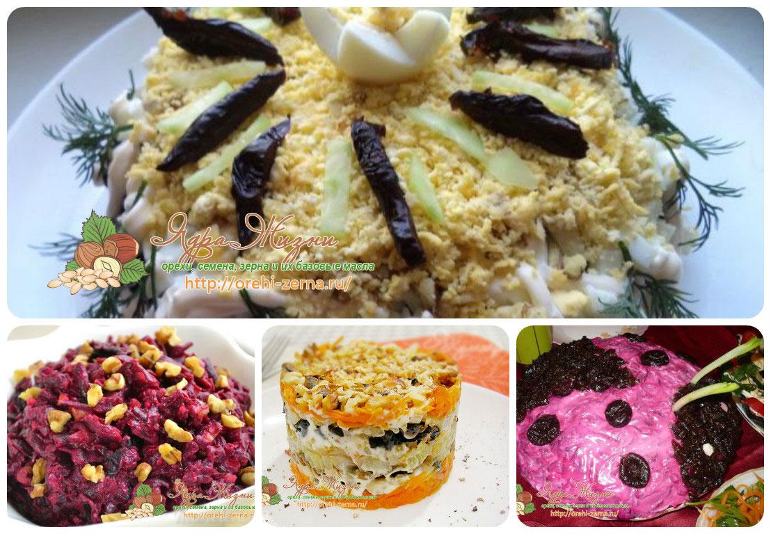 рецепт салата с черносливом и орехами рецепт