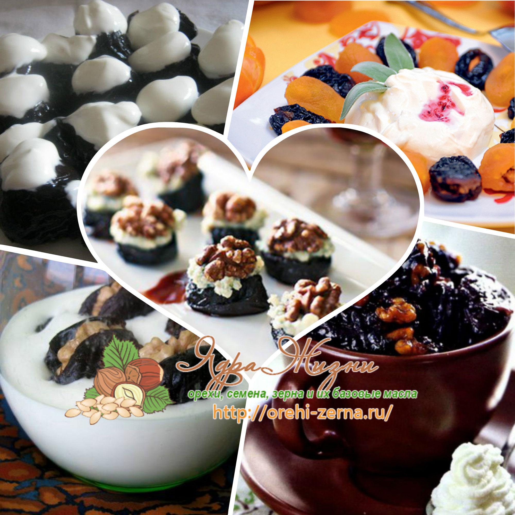 Чернослив с орехами рецепты