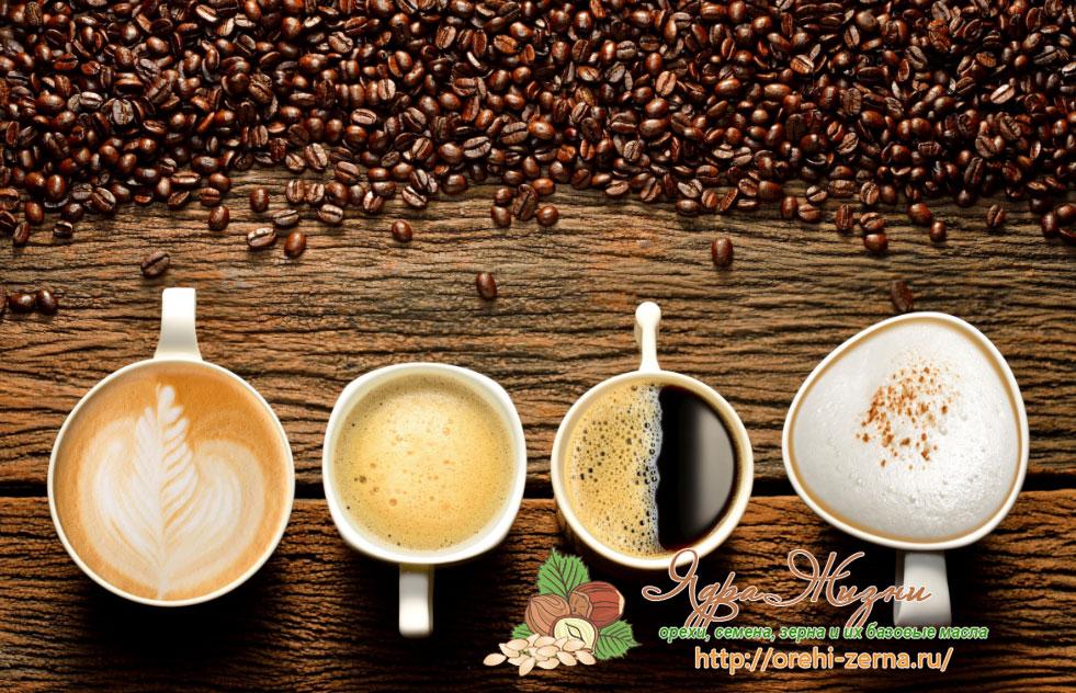 Как приготовить кофе и кофейные напитки