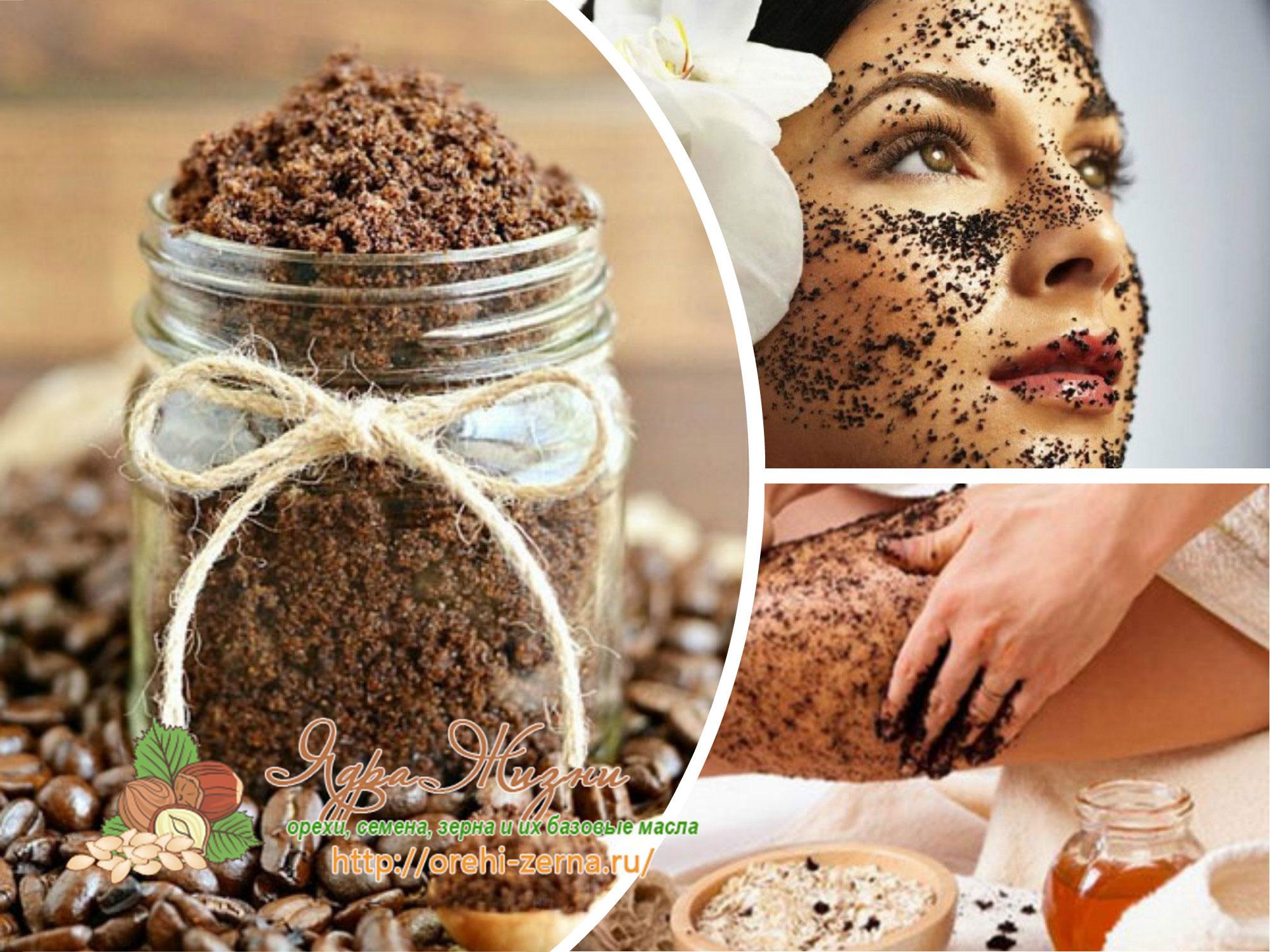 Домашний скраб из кофе: рецепты