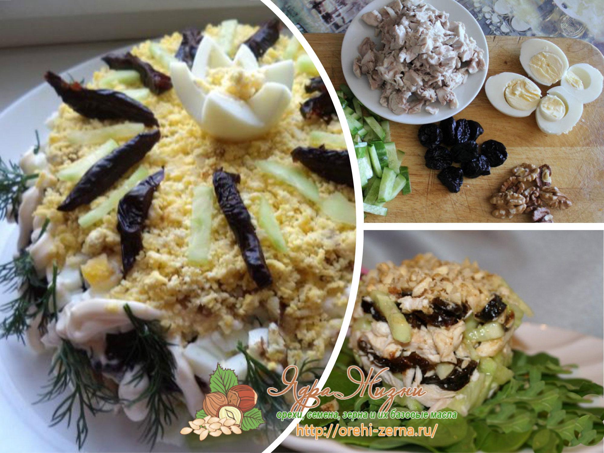 Салат Нежность с черносливом и орехами