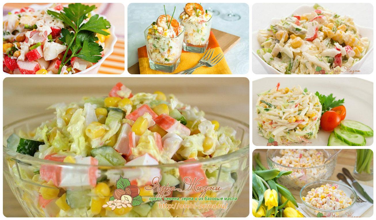 Праздничный салат крабовый салат рецепт
