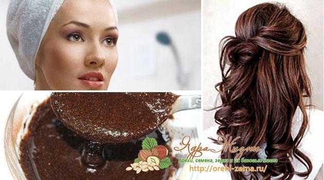Маска с кофе для волос