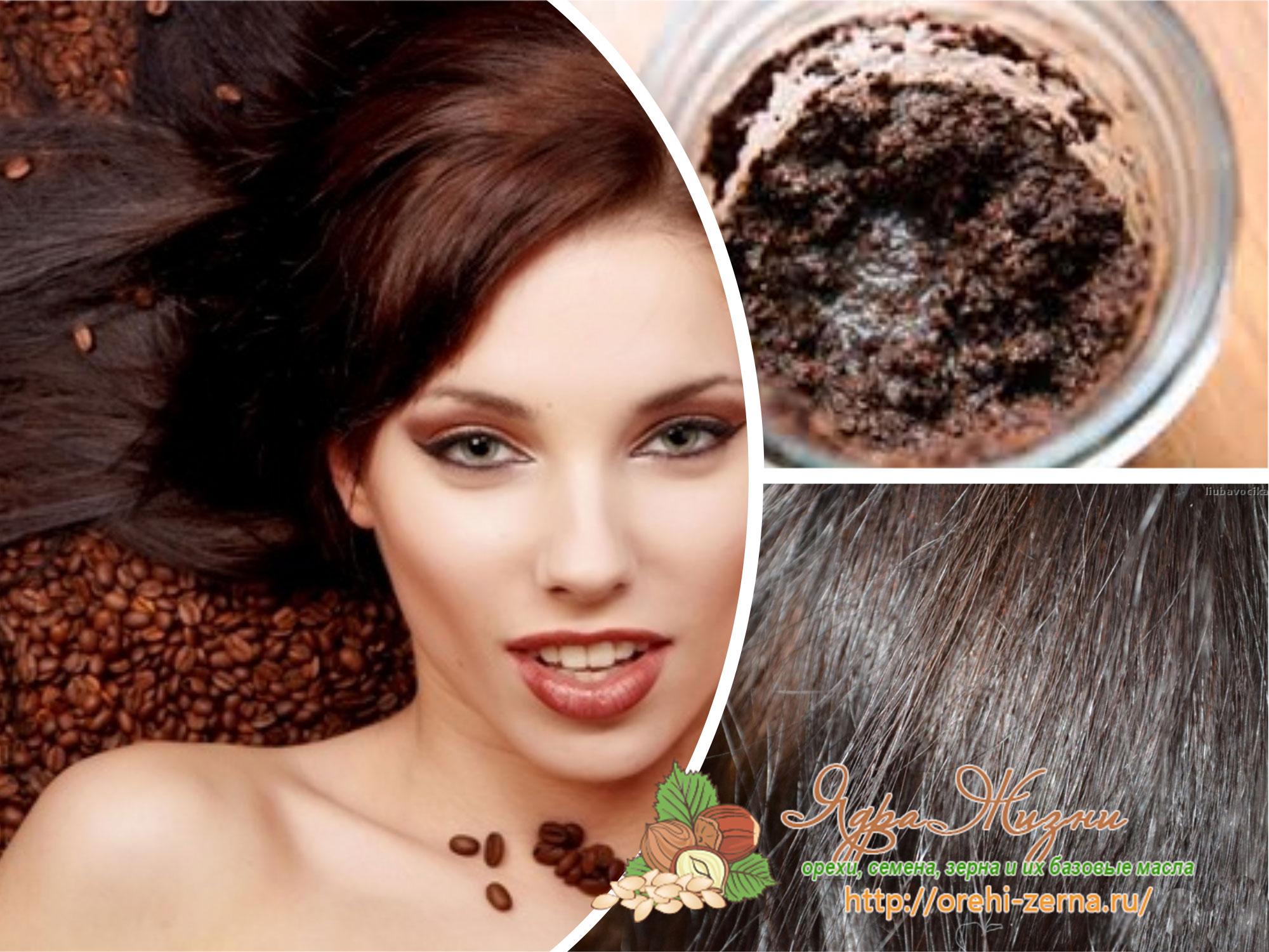 Окрашивание волос с кофе