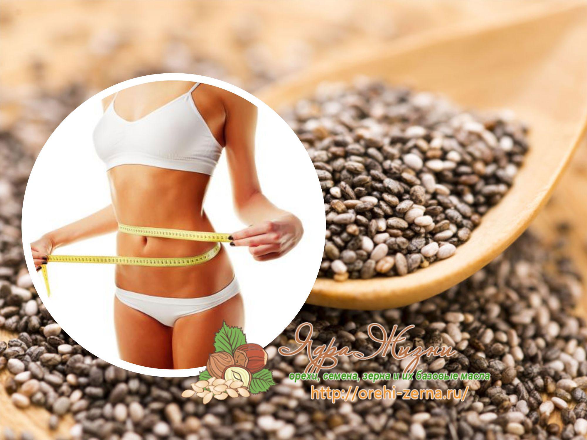 семена чиа для похудения