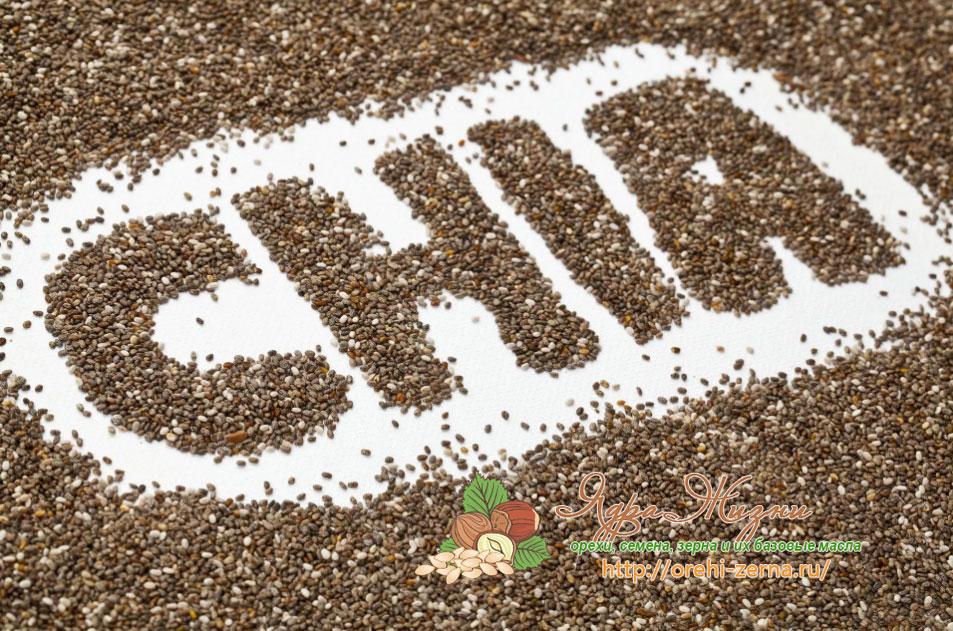 Семена чиа польза и вред