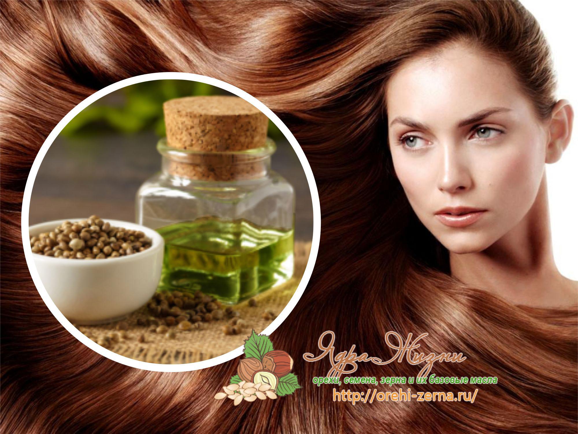конопляное масло для волос