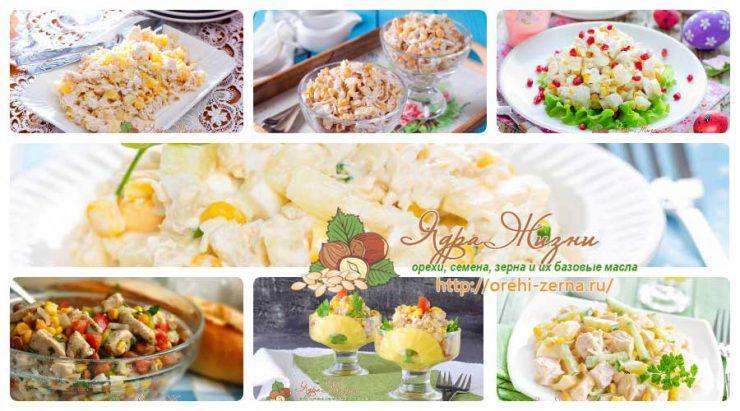 Салат с курицей и кукурузой: разные варианты