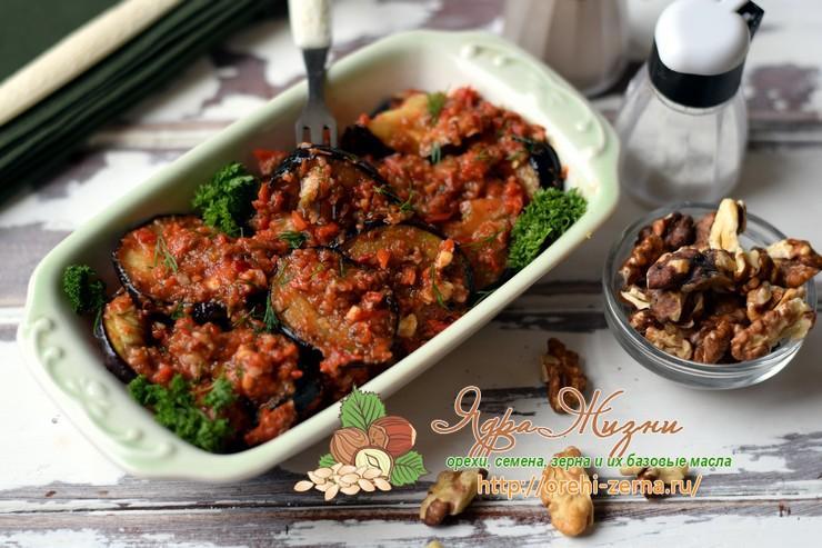 баклажаны с грецкими орехами по-грузински рецепт в домашних условиях