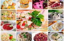 Салаты и закуски на Новый год