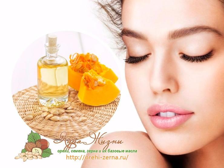 Тыквенное масло для кожи лица