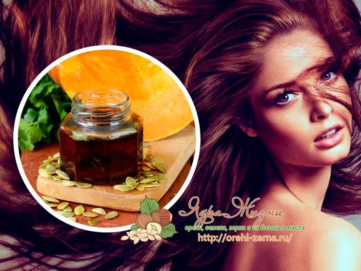 Тыквенное масло для волос
