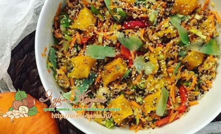 Тыквенный салат с киноа и морковью