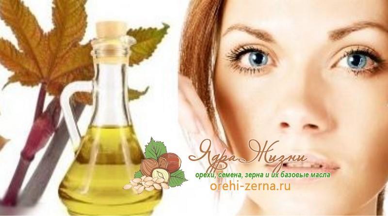 Свойства и применение касторового масла для кожи лица