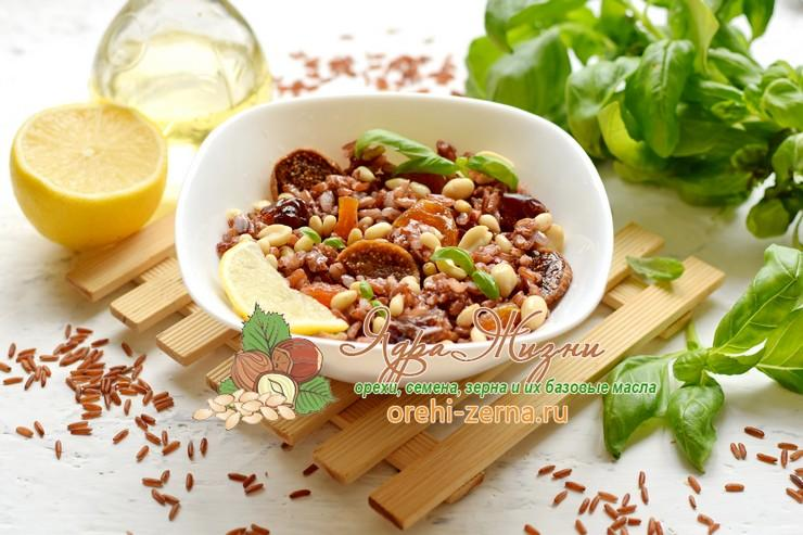 салат с красным рисом, сухофруктами и орехами рецепт в домашних условиях