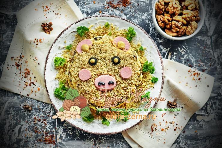 салат Свинка с орехами рецепт пошагово на праздничный стол в домашних условиях