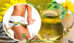 Миниатюра к статье Как подсолнечное масло помогает при похудении, как его принимать и с чем