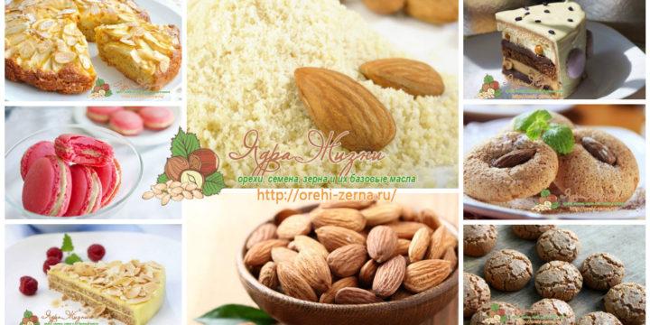 Миниатюра к статье Рецепты выпечки из миндальной муки — печенья, торты и другие праздничные десерты!